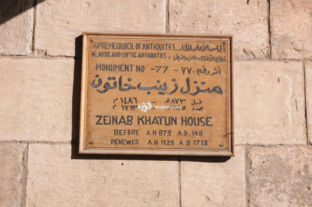 بيت زينب خاتون