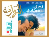 عرض فيلم نحبك هادي في سينما زاوية من الغد